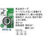 SANEI(三栄水栓製作所) 水止めテープ PP79-1S