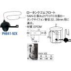SANEI(三栄水栓製作所) ロータンクゴムフロート PH841-92X