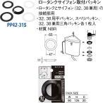SANEI(三栄水栓製作所) ロータンクサイフォン取付パッキン PP42-31S