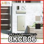メーカー直送   宅配ボックス 戸建 リンクスボックス本体 LIXIL [8KCB06] 埋込枠セット 受注生産品 荷受通知