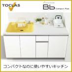 トクラス Bb コンパクトプラン 間口:1950mm 扉シリーズ:Hシリーズ  扉色:カームブルー 食洗機:浅型食洗機(シルバー)