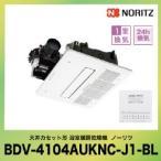 送料無料 天井カセット形 浴室暖房乾燥機 ノーリツ [BDV-4104AUKNC-J1-BL] 1室換気 24h換気 暖房機能4.1kW 標準サイズ NORITZ あすつく