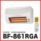 高須産業 [BF-861RGA] 浴室換気乾燥暖房機 24時間換気対応 (壁面取付/換気内蔵) BF-861RX 後継機種