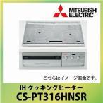 送料無料 IHクッキングヒーター ビルトイン 三菱 [CS-PT316HNSR] 外形寸法(高さ×幅×奥行) (mm):231×598×553 あすつく