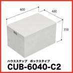 メーカー直送 城東テクノ ハウスステップ小ステップなし [CUB-6040-C2] 段差解消 収納 庭収納 シロアリ対策 エクステリア