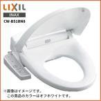 あすつく LIXIL INAX 温水洗浄便座 シャワートイレ シャワー便座 BN8(オフホワイト) 在庫あり [CW-B51]