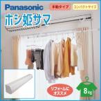 あすつく 送料無料 Panasonic パナソニック CWFE14CM   室内物干しユニット ホシ姫サマ 壁付け 竿1本・手動 コンパクトサイズ  VERITISシリーズ