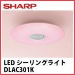 あすつく シャープ LEDシーリングライト [DL-AC301K] 8畳  さくら色・調色・調光モデル 天井照明 SHARP