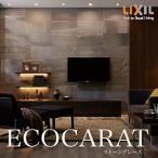 メーカー直送 エコカラット 壁材 内装 空調 ストーングレース 606×303角平 [ECO-630STG*] LIXIL INAX リクシル