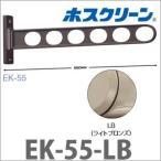 川口技研 2本組セット EK-55-LB ホスクリーン 物干金物窓枠用シンプルタイプ ライトブロンズ