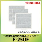 東芝 一般換気扇用別売部品 フィルター [F-25UF] VFH-25UF用 TOSHIBA 3枚入 あすつく