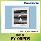 パナソニック 換気扇 FY-08PD9 パイプファン排気(格子・電源プラグ仕様) 角形パイプファン100Φ  あすつく