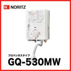 送料無料 NORITZ ガス小型湯沸器 給湯専用 [GQ-530MW-LPG] LPG(プロパンガス) 5号 元止め式 オートストップなし ノーリツ あすつく