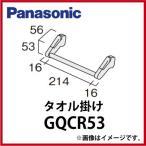 パナソニック タオル掛け [GQCR53]