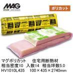 ショッピング材 マグMAGマグポリカット 住宅用断熱材 密度(kg/m3) 10/入数14相当坪数5.0/100×435×2740mm [HV1010L435]