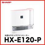 あすつく 送料無料 加湿セラミックファンヒーター 加湿暖房機 暖房6畳用  加湿8.5 畳用 [HX-E120-P] ピンク プラズマクラスター搭載 シャープ SHARP