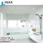 LIXIL INAX システムバスルーム グランデージSタイプ IXSBGE01