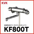 ショッピングKVK 送料無料 シャワー 水栓 浴室用水栓 KVK [KF800T] サーモスタット式シャワー あすつく