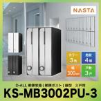 メーカー直送 D-ALL ディーオール 郵便受箱 郵便ポスト縦型 3戸用 NASTA [KS-MB3002PU-3] ナスタ