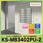 メーカー直送 D-ALL ディーオール 大型郵便物対応 集合住宅用郵便受箱 2戸用 NASTA [KS-MB3402PU-2] ナスタ