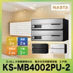 メーカー直送 D-ALL ディーオール 大型郵便物対応 集合住宅用郵便受箱 2戸用 [KS-MB4002PU-2] マンション用 ポスト ナスタ