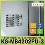 メーカー直送 D-ALL ディーオール 大型郵便物対応 集合住宅用郵便受箱 3戸用 [KS-MB4202PU-3] マンション用 ポスト ナスタ