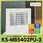 メーカー直送 D-ALL ディーオール 大型郵便物対応 集合住宅用郵便受箱 3戸用 [KS-MB5402PU-3] マンション用 ポスト ナスタ