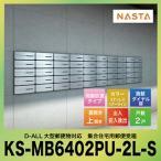 メーカー直送 D-ALL ディーオール 大型郵便物対応 集合住宅用郵便受箱 2戸用 NASTA [KS-MB6402PU-2L-S] ナスタ