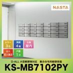 メーカー直送 D-ALL ディーオール 大型郵便物対応 集合住宅用郵便受箱 1戸用 NASTA [KS-MB7102PY] ナスタ