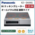 あすつく Panasonic IHクッキングヒーター 2口IH 鉄・ステンレス対応 据置タイプ グレイッシュシルバー [KZ-D60KG]