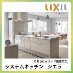 送料無料 システムキッチン リクシル シエラ 扉カラー:スムースホワイト 3口ガスコンロ LIXIL