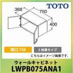 メーカー直送   TOTO Vシリーズ ウォールキャビネット 間口750 [LWPB075ANA1] 2枚扉 扉カラー:ホワイト