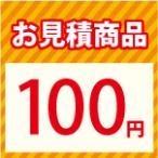 お見積り100円