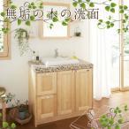 【ウッドワン】無垢の木の洗面化粧台 間口945mm  片引出仕様 タイルカウンター[NZ50-945]【WOODONE】