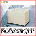 LIXIL 浴槽 ポリエック [PB-902C(BF)/L11] 900サイズ 和風タイプ 3方全エプロン バランス釜取付用