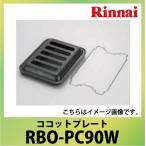 ココットプレート(ワイドグリル) RBO-PC90W