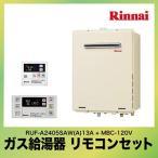 送料無料 リンナイ ガス給湯器 リモコンセット [RUF-A2405SAW(A)13A + MBC-120V] 24号 都市ガス 追い炊き機能オート 屋外壁掛・PS設置型 あすつく
