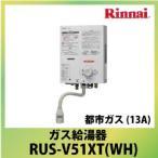 送料無料 ガス給湯機器 小型湯沸かし器 リンナイ 5号 都市ガス(13A) [RUS-V51XT(WH)] 元止め式 ホワイト あすつく