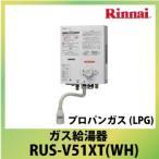 送料無料 ガス給湯機器 小型湯沸かし器 リンナイ 5号 プロパンガス(LPG) [RUS-V51XT(WH)] 元止め式 ホワイト