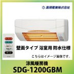 高須産業 [SDG-1200GBM] 涼風暖房機 壁面タイプ 浴室用 防水仕様 SDG-1200GB後継機種 電源コード棒端子接続