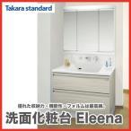 タカラ ホーロー 洗面化粧台 エリーナ[takara-se06] 間口1000mm ハイバックカウンター 両開き3面鏡