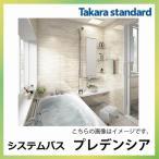 送料無料 システムバス タカラ プレデンシア S1216サイズ ドア勝手:AL勝手 ホーロークリーン浴室パネル タフロア 鉢物ホーロー浴槽 パーフェクト保温