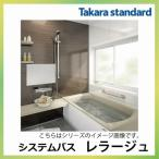 送料無料 システムバス タカラ レラージュ S1216サイズ ドア勝手:AL勝手 ホーロークリーン浴室パネル タフロア アクリル人造大理石浴槽