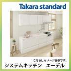 送料無料 システムキッチン タカラスタンダード エーデル 扉カラー:ホワイト キッチンパネル:エンボスタイル 6cmホーロートップガスコンロ
