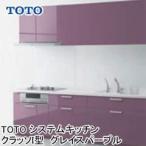 TOTOシステムキッチン クラッソI型 間口2550