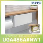送料無料 住宅用システムトイレ 収納キャビネット レストパルF・レストパル用オプション [UGA486A#NW1] 手元収納 Sサイズ用 TOTO トイレ
