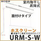 室内物干し 物干金物 室内用ホスクリーン 昇降式面付タイプ URMSW ショートサイズ 1セット(1340mm)[URM-S-W] 川口技研 あすつく
