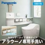 アラウーノ専用手洗い カウンタータイプ 標準タイプ 小物収納付き [XCH1JMH] 自動水栓 床排水