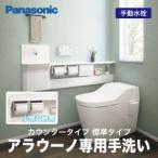 アラウーノ専用手洗い カウンタータイプ 標準タイプ [XCH1SNH] 手動水栓 床排水 壁排水