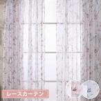 カーテン レースカーテン 花柄 レッド 可愛い オーダーカーテン 安い UVカット おしゃれ 送料無料 幅60〜100cm丈60〜100cm